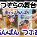 ホイップあんぱん つぶあん(山崎製パン)、ドラマ「なつぞら」の舞台、北海道・十勝の素材にこだわったあんぱん!