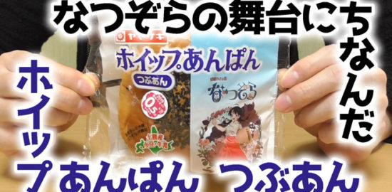 ホイップあんぱん-つぶあん(山崎製パン)