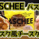BASCHEE-バスチー-バスク風チーズケーキ(ローソン)