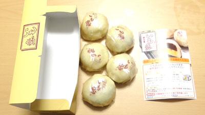 いも恋(菓匠右門)2