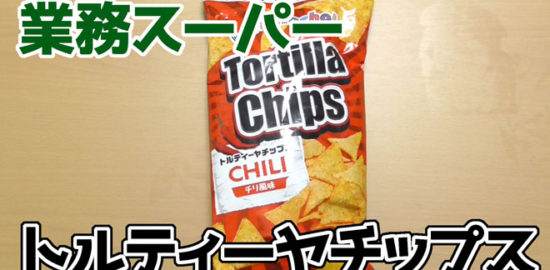 業務スーパー-トルティーヤチップス チリ風味