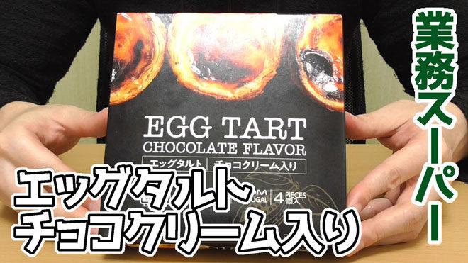 業務スーパー-エッグタルト-チョコクリーム入り4個入
