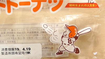 昭和の昭和の懐かしパン エイトドーナツ(ヤマザキ)2