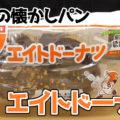 エイトドーナツ(ヤマザキ)、昭和の懐かしパンシリーズより期間限定リバイバル!