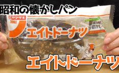 昭和の昭和の懐かしパン エイトドーナツ(ヤマザキ)