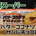 業務スーパー バターココナツサンドチョコレート、中国からやってきた輸入菓子!