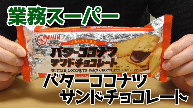 業務スーパー-バターココナツサンドチョコレート