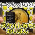チーズタルトみたいなむしぱん(ローソン×PABLO)、ワクワクさせられるコラボ商品!