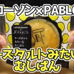 チーズタルトみたいなむしぱん(ローソン×PABLO)