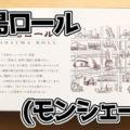 堂島ロール(モンシェール)、大阪・堂島で2003年に誕生した有名な洋生菓子!