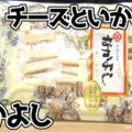 チーズといかのハーモニー なかよし(花万食品株式会社)、青森土産、八戸市長賞受賞!明治神宮奉納献上!