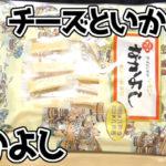 チーズといかのハーモニー-なかよし(花万食品株式会社)
