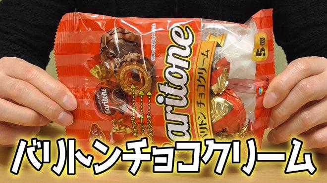 バリトンチョコクリーム(宮田)