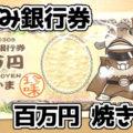 ちんみ銀行券1000000YEN/百万円 焼きかま(タクマ食品)、大きいサイズ!ビール・お酒のおつまみやパーティーなどで^^
