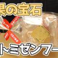 彩果の宝石(トミゼンフーヅ)、埼玉発祥のフルーツゼリー、お土産や贈り物にも^^