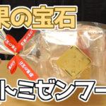 彩果の宝石(トミゼンフーヅ)