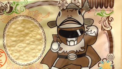 ちんみ銀行券1000000YEN百万円-焼きかま(タクマ食品)2