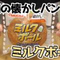 昭和の懐かしパン ミルクボール(ヤマザキパン)、期間限定リバイバル商品!