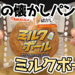 ミルクボール(ヤマザキパン)