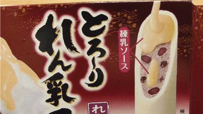 とろ~り-れん乳三昧-れん乳あずき(ロッテ)2
