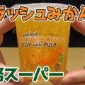 業務スーパー クラッシュみかん粒々ジュレ、中国からの輸入品!