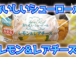 おいしいシューロール-レモン&レアチーズ(パスコ)