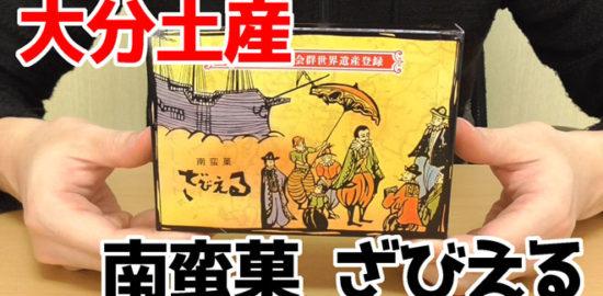 南蛮菓-ざびえる(ざびえる本舗)