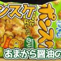 ポンスケ あまから醤油のり味(ぼんち)、カリッと香ばしい!食べだした手を止めるのが難しいお菓子です