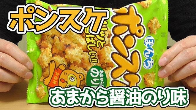 ポンスケ-あまから醤油のり味(ぼんち)