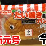 たい焼き風パン-カスタード(ヤマザキ)