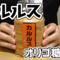 カルルス(大阪萬幸堂)、昭和39年創業当時の昭和の素朴な味