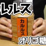 カルルス(大阪萬幸堂)