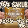 サクバタSAKUBATA  サクッとバターサンドキャラメル(ローソン)、295kcal