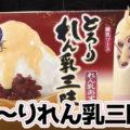 とろ~り れん乳三昧 れん乳あずき(ロッテ)、北海道産練乳使用