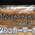 大きなシュガーマーガリン 黒糖(フジパン)、437kcal