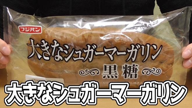 大きなシュガーマーガリン-黒糖(フジパン)