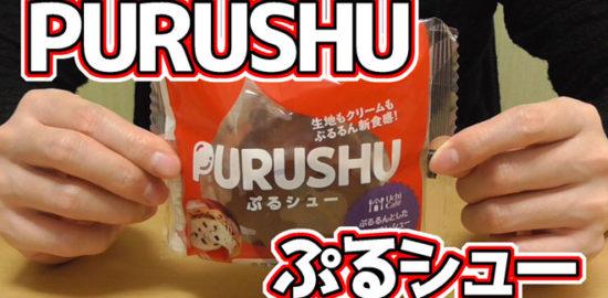 ぷるシューPURUSHU(ローソン)