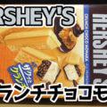 HERSHEY'Sハーシー クランチチョコモナカ(ロッテ)、スナック感覚で楽しめるミニサイズのモナカアイス・8個入り