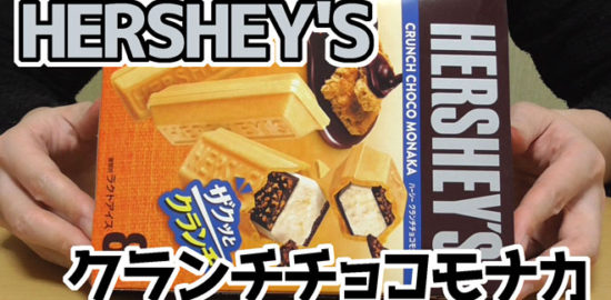 HERSHEY'Sハーシー-クランチチョコモナカ(ロッテ)