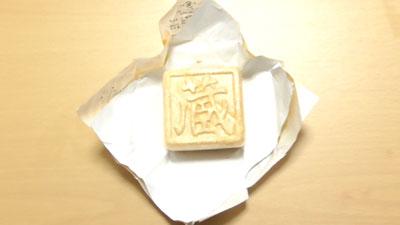 福蔵(くらづくり本舗)3