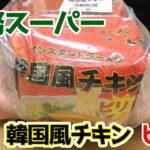 業務スーパー-インスタントラーメン韓国風チキン-ピリ辛