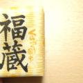 福蔵(くらづくり本舗)、川越土産!川越セレクション・彩の国優良ブランド品として認定