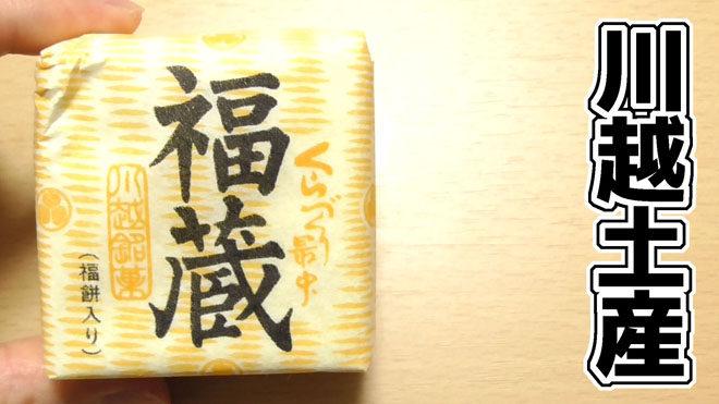 福蔵(くらづくり本舗)2