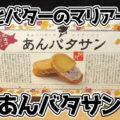 あんとバターのマリアージュ あんバタサン(柳月)、北海道産素材にこだわった商品!
