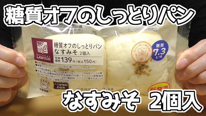糖質オフのしっとりパン-なすみそ-2個入(ローソン)