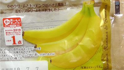 バナナ&バナナ(山崎製パン)2