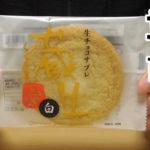 生チョコサブレ-蔵生-白(ロバ菓子司)