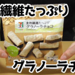 食物繊維たっぷり-グラノーラチョコ-ココナッツ味(セブンイレブン)