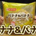 バナナ&バナナ(山崎製パン)、374kcal、上面にはバナナ餡に粉糖、中にはホイップクリームとバナナクリーム!