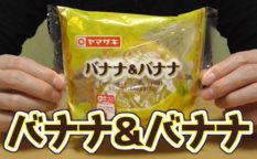 バナナ&バナナ(山崎製パン)